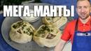 МЕГА-МАНТЫ | Вкусно Жить