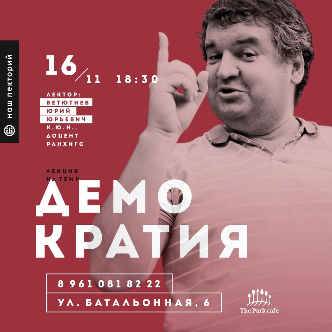 Афиша Волгоград Демократия: почему ничего не работает?