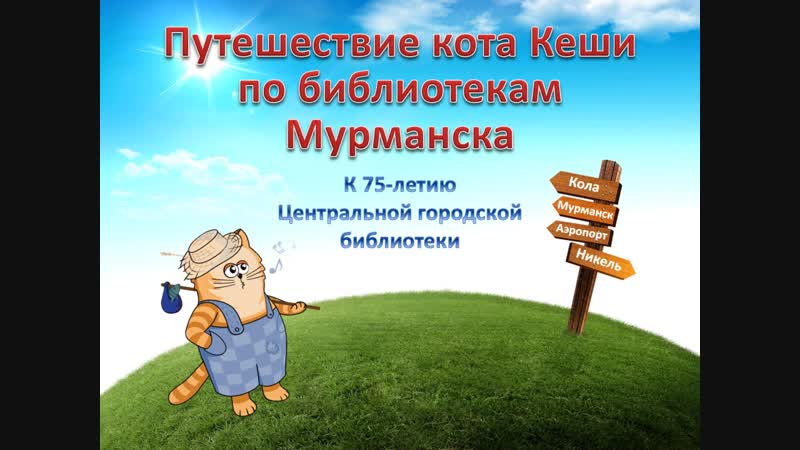 Путешествие кота Кеши по библиотекам Мурманска