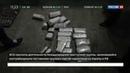 Новости на Россия 24 • Наркотики в Россию везли грузовиками с овощами из Молдавии