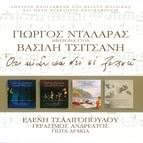 George Dalaras альбом O,ti Ki An Po Den Se Xehno