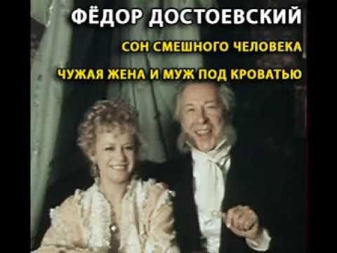 Достоевский Фёдор Михайлович - Сон смешного человека. Чужая жена и муж под кроватью