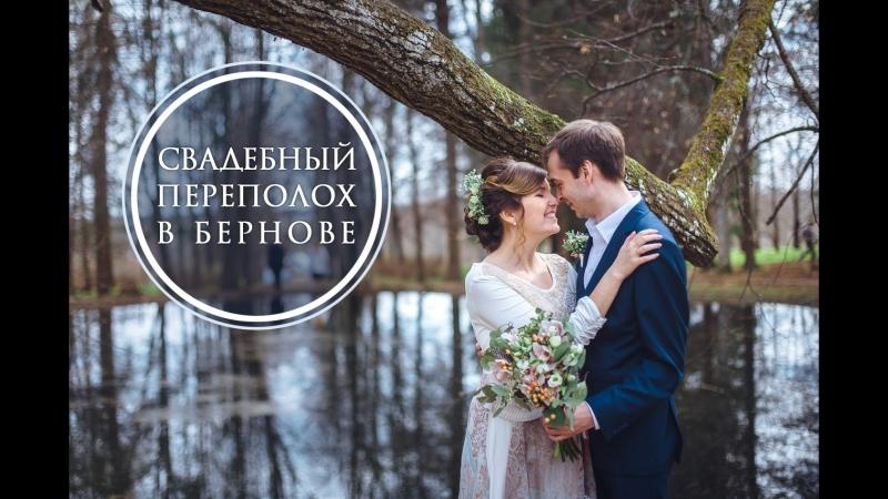 Свадебный переполох в музее А.С. Пушкина в Бернове