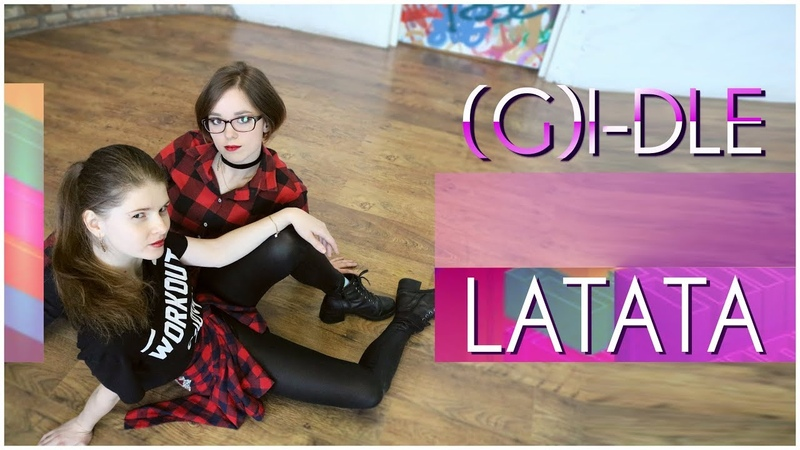 (G)I-DLE ((여자)아이들) - LATATA _ A.N.Y.O. |cover dance collaboration|