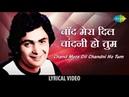 Chand Mera Dil Chandni Ho Tum with lyrics| Hum Kisi Se Kum Nahin | Rishi Kapoor | Kajal Kiran