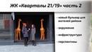 Второй обзор ЖК Кварталы 21/19 в Рязанском районе.Часть 2 - перспективы. Квартирный Контроль
