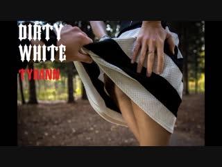 DIRTY WHITE - TYRANN (на немецком октябрь 2018)
