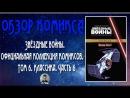 Обзор Комикса Звёздные войны. Официальная коллекция комиксов. Том 6. Классика. Часть 6