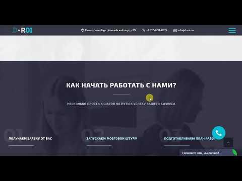 Digital агентство интернет маркетинга полного цикла D-ROI