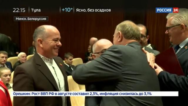 Новости на Россия 24 Зюганов привез НЭП в Минск