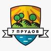 Экопарк «7 прудов» - Лучшие коттеджные поселки