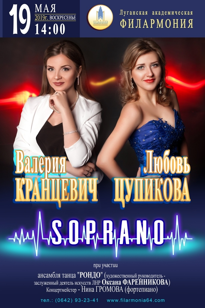 Концертную программу «Soprano» представят в филармонии Луганска