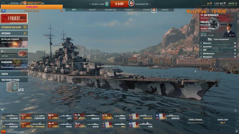 Линкор Bismarck и его ловкость в бою