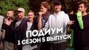 Подиум 1 сезон 5 выпуск Победитель станет сотрудничать с брендом Faberlic Фаберлик Полная версия