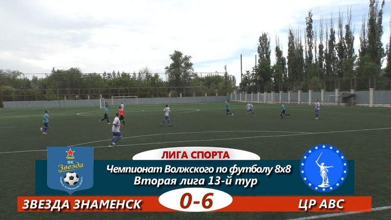 Вторая лига. 13-й тур. Звезда Знаменск - ЦР АВС 0-6 ОБЗОР