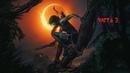 Shadow Of The Tomb Raider PS4 ► Прохождение на русском ► Часть 3