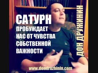 Дон Дружинин | Сатурн Пробуждает от чувства собственной важности