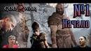 God of war - Начало - №1