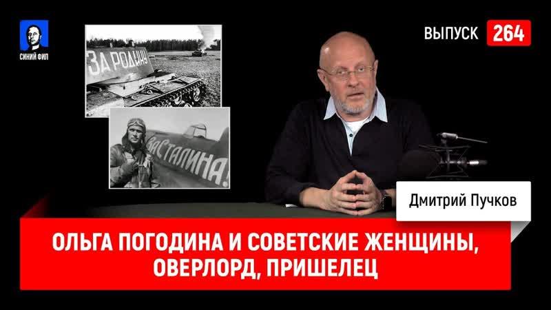 Dmitry Puchkov Ольга Погодина и советские женщины, Оверлорд, Пришелец