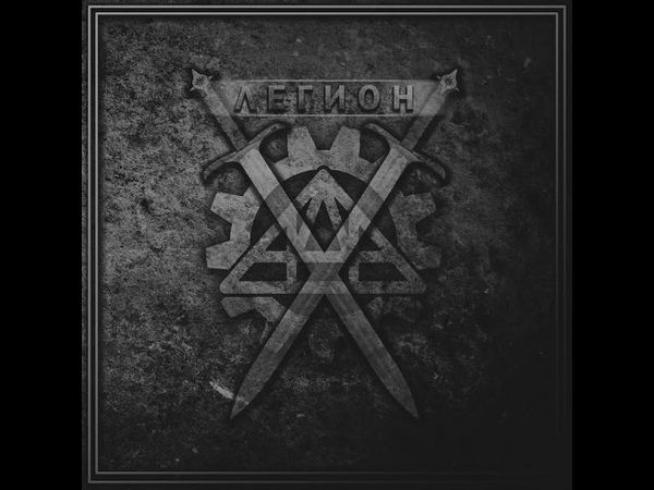 MetalRus.ru (Industrial Metal). АДА — «Легион» (2018) [Single]