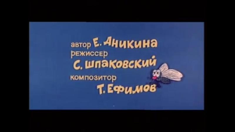 Ералаш №-55 Кто кого покусал-eralash-ssr-scscscrp