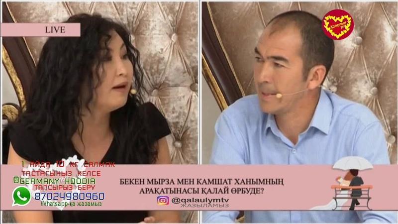 Камшат ханым неге ашулы / Калаулым 19.10.2018