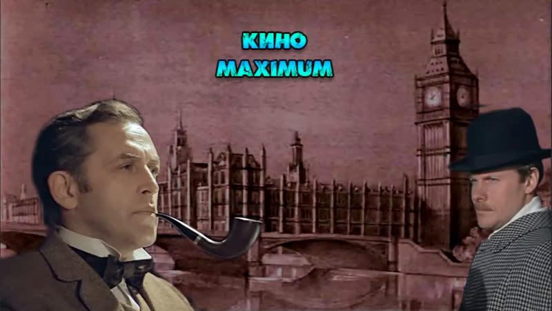 Кино Шерлок Холмс и доктор Ватсон Знакомство 1979 MaximuM