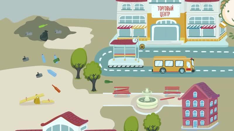 Экологический урок для младших классов Чистый город начинается с тебя