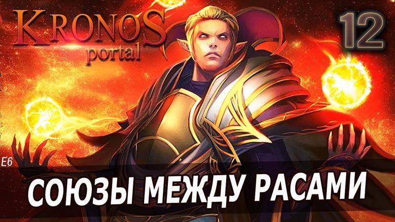 KronoS Portal 12 - Обновление [16.07.2018]