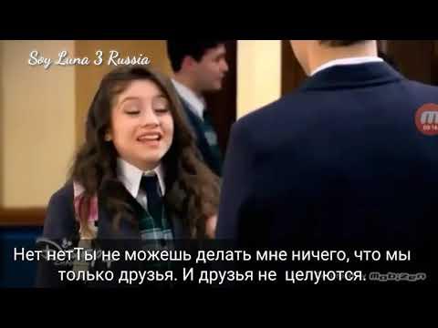 Soy Luna 2 Lutteo русские субтитры серия /Я Луна
