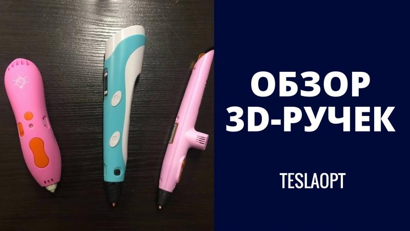 Обзор на 3D-ручки TeslaOpt