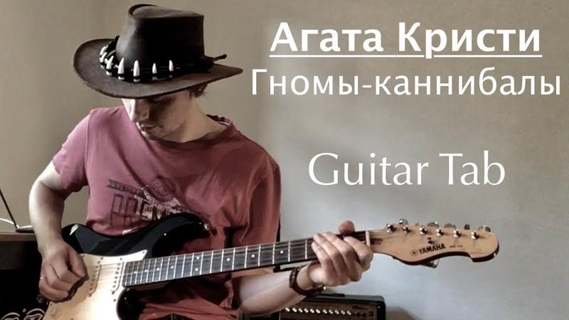 Агата Кристи Гномы каннибалы Guitar Cover Tab
