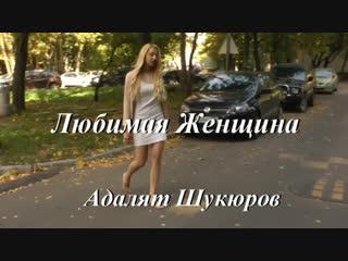 ◄♥►ЛЮБИМАЯ ЖЕНЩИНА◄♥► Адалят Шукюров