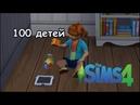 The Sims 4 - Челлендж 100 детей - Малышка выросла!