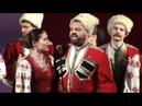 Ехал казак за Дунай - Кубанский казачий хор