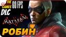 Прохождение Batman: Arkham Knight на Русском [PС 60fps] — DLC: Робин