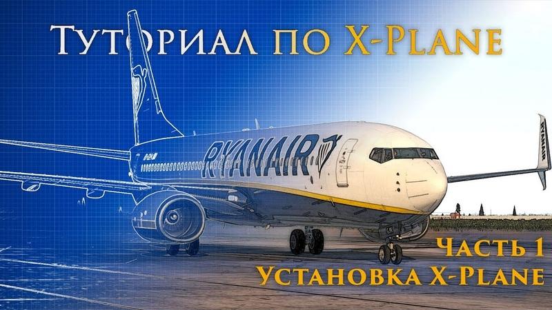 ✈️ X-Plane 11 Туториал. Часть 1. Установка X-Plane и Необходимых Программ.