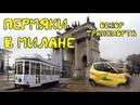 Милан Наш счастливый час Миланский трамвай Замок Сфорца