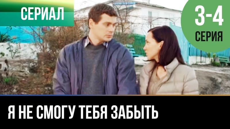 ▶️ Я не смогу тебя забыть 3 и 4 серия - Мелодрама | Фильмы и сериалы - Русские мелодрамы