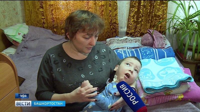 В Уфе мать одиночка с тяжелобольным ребенком не может получить положенное ей жильё
