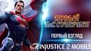 Injustice 2 Mobile - Новый БпС Супермен ПЕРВЫЙ Взгляд BvS Superman First Look Gameplay