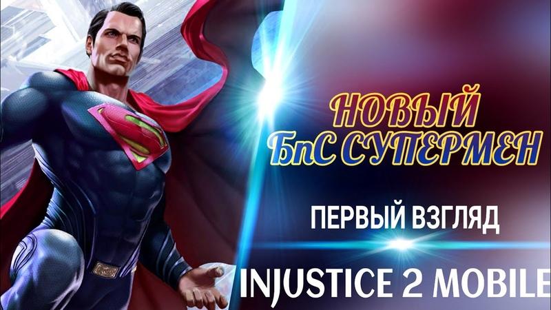 Injustice 2 Mobile - Новый БпС Супермен ПЕРВЫЙ Взгляд | BvS Superman First Look Gameplay