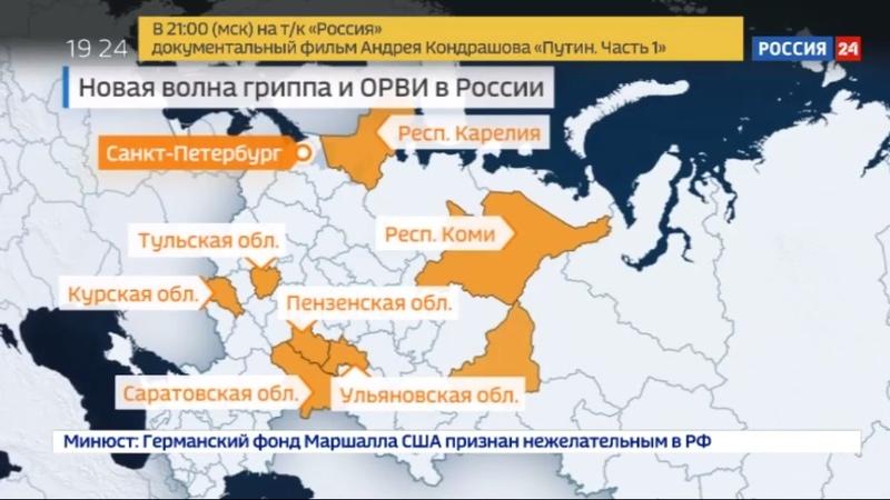 Новости на Россия 24 • Школьники по всей России уходят на весенние каникулы досрочно из-за гриппа