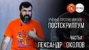 Александр Соколов Учёные против Мифов 6 Постскриптум Часть 2