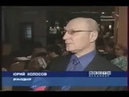 Конференция врачей педиатров о БАДах Программа Вести Владимир