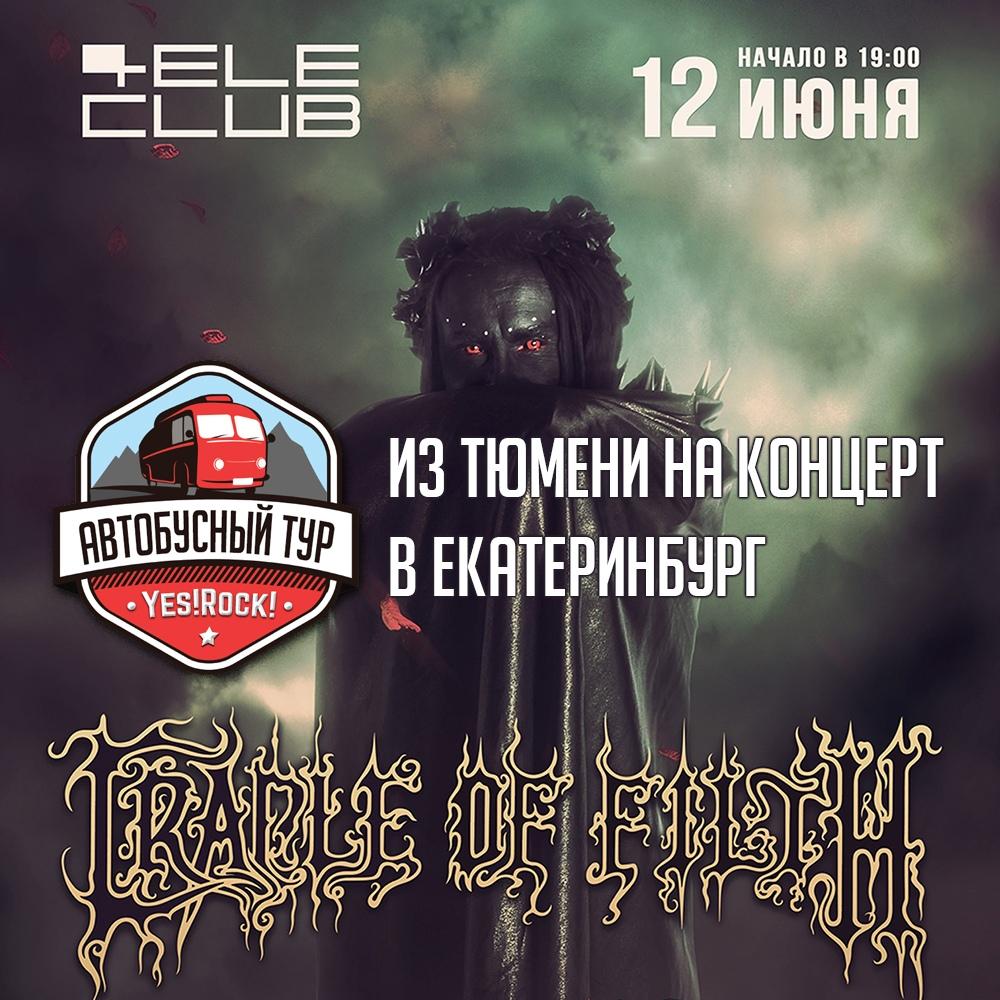 Афиша Тюмень 12 июня на Cradle of Filth автобусом из Тюмени!