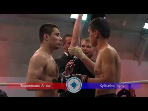 Бой 11 Кубатбек Уулу VS Половинкин Антон Турнир L 1 Russia 23 06 18