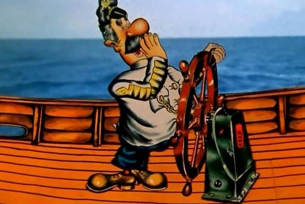 Капитан Врунгель Крылатые фразы решительного капитана Врунгеля настоящий кладезь мудрости. Еще бы, ведь смелый герой за долгую морскую карьеру избороздил целый мир. Подобная характеристика