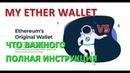 MyEtherWallet V5. Важное обновление. Полная Инструкция