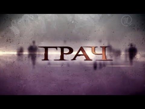 Грач. 2 серия русский детектив сериал